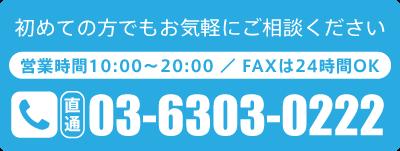 03-6303-0222 | 在籍確認 ・ 入居審査 はコミットへ!