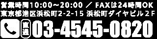 03-4545-0820