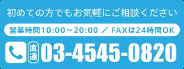 03-4545-0820 | 在籍確認 ・ 入居審査 はコミットへ!